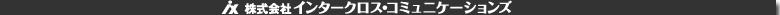 ix株式会社インタークロス・コミュニケーション